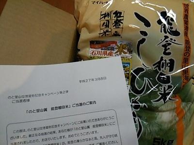 20150320 能登空港こしひかり当選.JPG