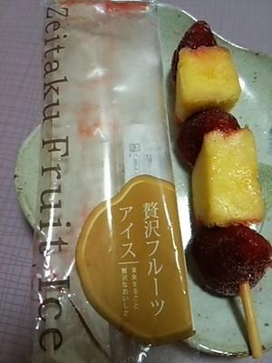 20150520 贅沢フルーツアイス.JPG