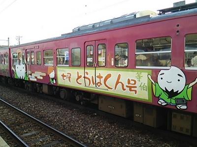 20150527 七尾線とうはくん号.JPG