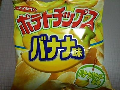 20150607 ポテチ バナナ味.JPG