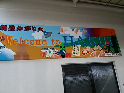 20150618 羽咋駅.JPG