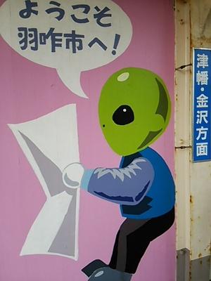 20150621 羽咋駅.JPG