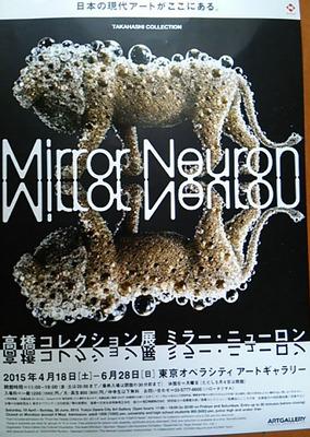 20150627 Mirror Neuron.JPG
