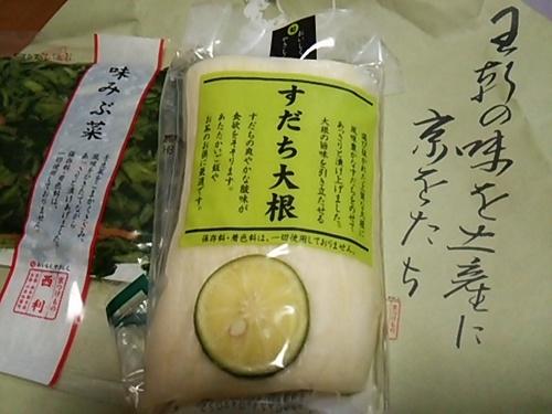 20150704 京都18西利すだち大根.JPG