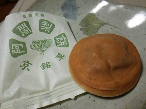 20150704 京都20阿闍梨餅.JPG