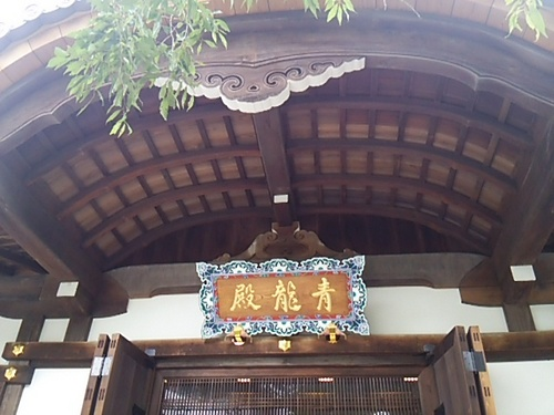 20150704 京都8将軍塚青龍殿1.JPG