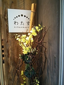 20150829 水中庭園茶室@わたす日本橋1.JPG