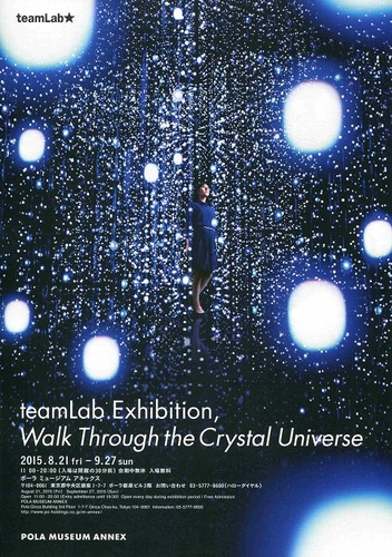 20150829 チームラボ・crystal universe.jpg