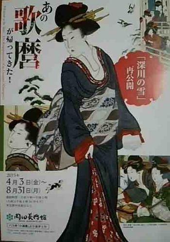 20150830 岡田美術館1.jpg