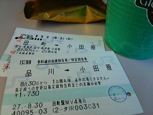 20150830 箱根.JPG