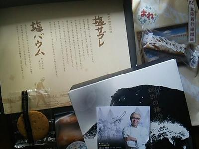 20150923 塩サブレ&塩バウム YUKIZURI.jpg