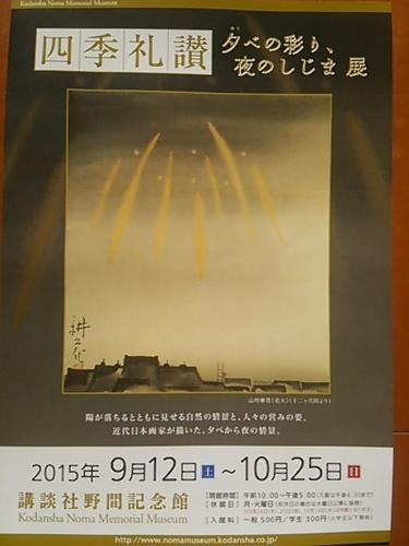 20150926 四季礼賛.JPG