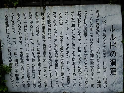 20150926 東京カテドラル大聖堂6-1.JPG