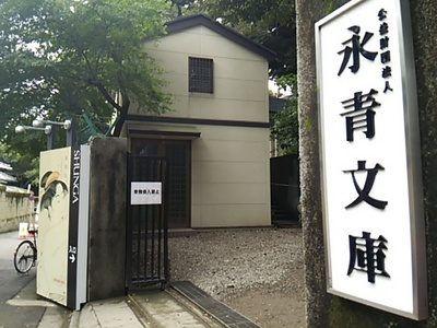 20150926 永青文庫1.JPG