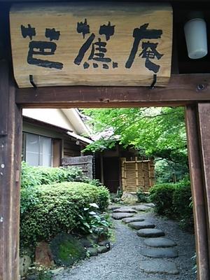 20150926 芭蕉庵.JPG