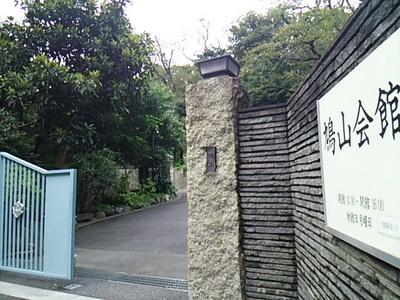 20150926 鳩山会館.JPG