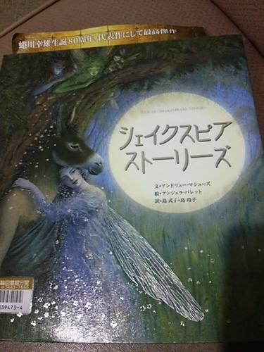 20150930 シェイクスピアストーリーズ1.JPG
