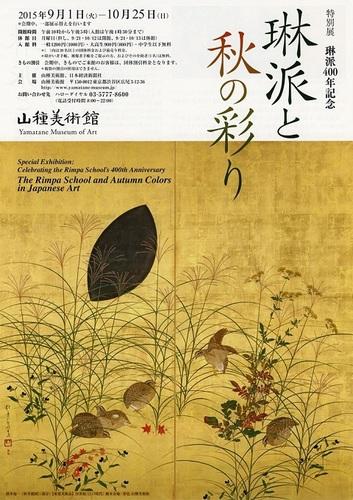 20151024 琳派と秋の彩り.jpg