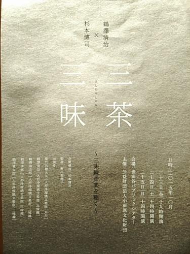 20151025 三茶三味1.JPG