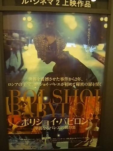 20151025 ボリショイ・バビロン.JPG