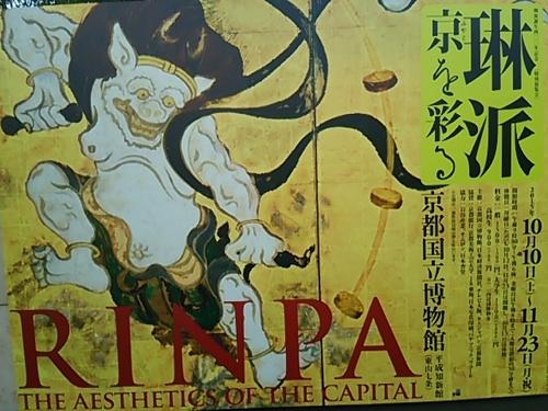 20151028 6京都国立博1琳派京を彩る1.JPG