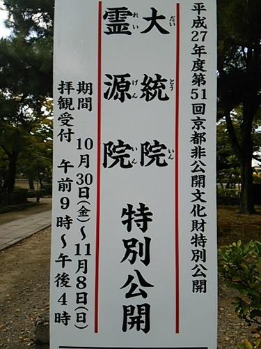 20151029 京都5建仁寺1.JPG