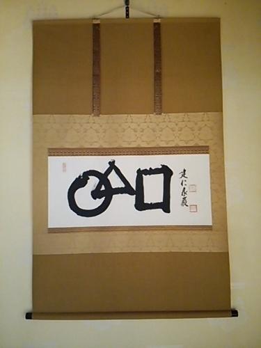 20151029 京都5建仁寺10.JPG