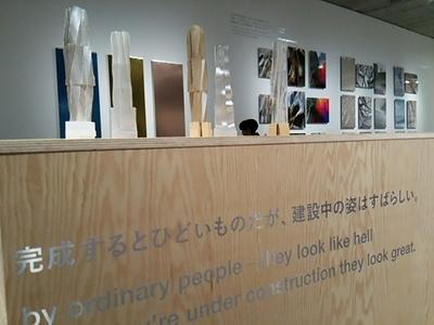 20151114 フランク・ゲーリー展8.JPG