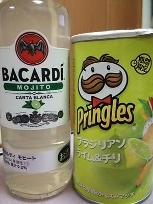 20151127 Pringlesブラシリアン ライム&チリ.JPG
