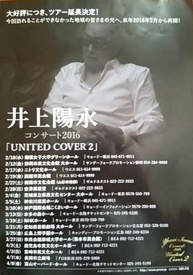20151205 井上陽水コンサート2015.JPG