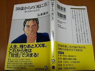 20151209 50歳からの「死に方」.JPG