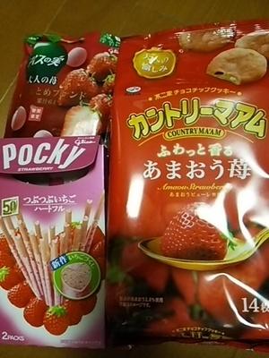 20160123 イチゴ菓子.JPG