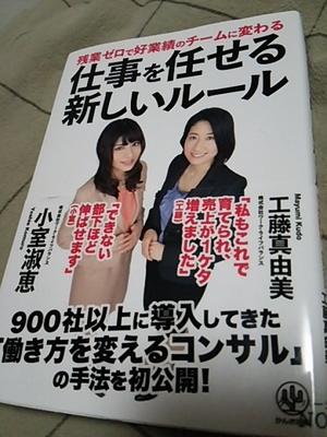 20160127 仕事を任せる新しいルール.JPG