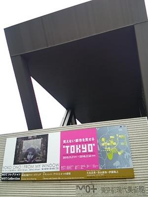20160130 東京都現代美術館.JPG
