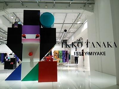 20160203 IkkoTanakaイッセイミヤケ.JPG