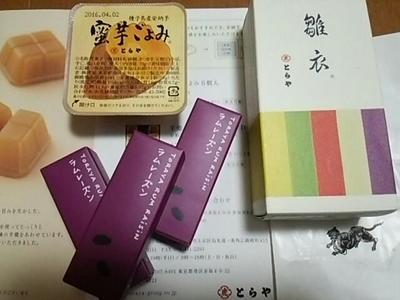 20160205 とらやラムレーズン小羊羹・蜜芋ごよみ・雛衣.jpg