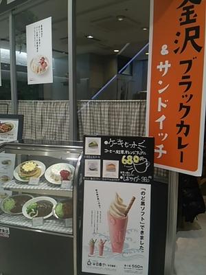 20160214 金沢ブラックカレー&のど黒ソフト.JPG