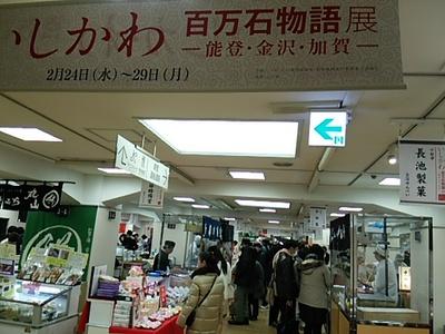20160227 いしかわ百万石物語展1.JPG