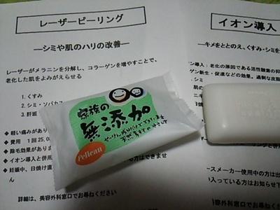 20160309 石けん.JPG