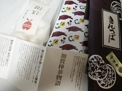 20160321 中田屋きんつば・丸八加賀棒茶&鈴玉.JPG