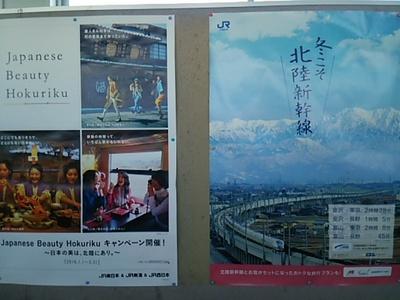 20160321 JapaneseCeautyHokuriku.JPG