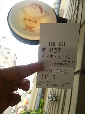 20160327 ひき肉少年1.JPG