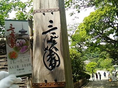 20160503 三渓園.JPG