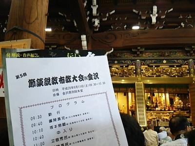 20160611 節談説教布教大会.JPG