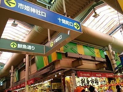 20160611 近江町市場.JPG
