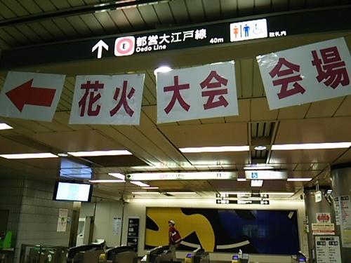 20160730 両国駅.JPG