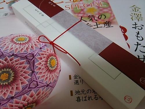 20160815 たろう菓子.JPG