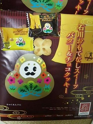20160815 ひゃくまんさんクッキー.jpg