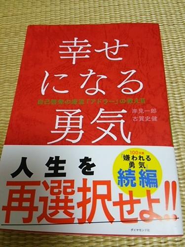 20161005 幸せになる勇気.JPG