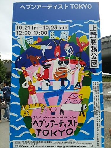 20161022 ヘブンアーティストTOKYO.JPG
